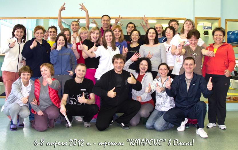 открытия 2012 года - тренинг катарсис