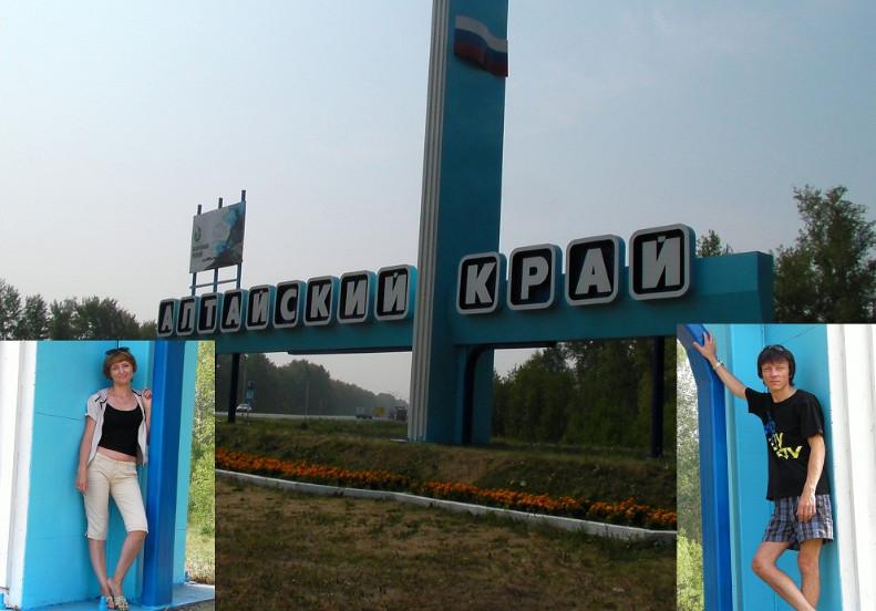 открытия 2012 года - алтайский край