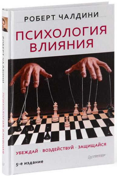 открытия 2012 года книга психология влияния