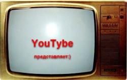 сервис YouTube