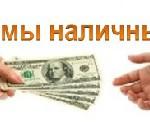 займы - способ предложения денег
