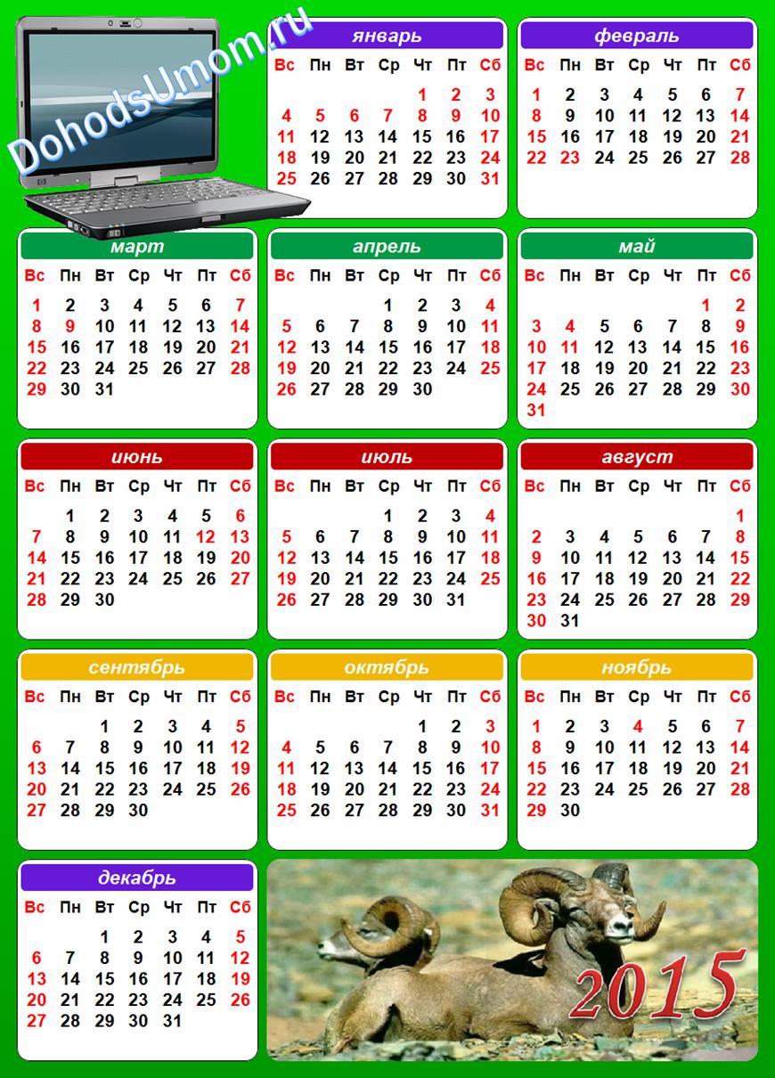 Наступающий год козы | Календарь