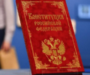новая Конституция РФ